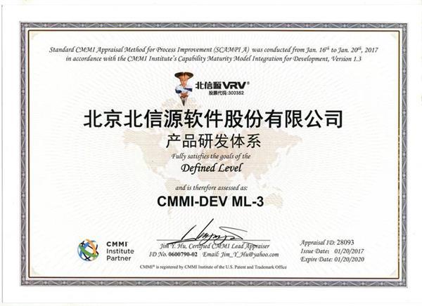 祝贺北信源公司通过CMMI3级第二次复审