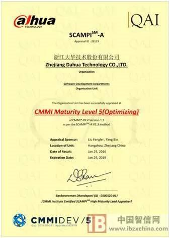 祝贺大华股份正式通过国际软件CMMI 5级认证