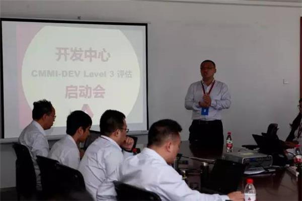 【CMMI】开发中心CMMI-DEV 3级认证评估正式启动