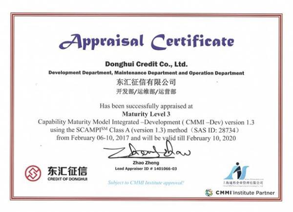 东汇征信喜获软件能力成熟度模型集成CMMI3级认证